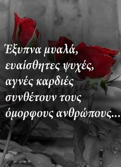 Smart Quotes, Wise Quotes, Inspirational Quotes, Feeling Loved Quotes, Greek Words, Greek Quotes, Life Is Good, Wisdom, Letters