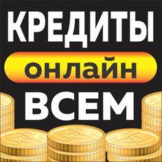 займ всем без отказа срочно взять кредит наличными без справок о доходе по паспорту в спб если работаешь