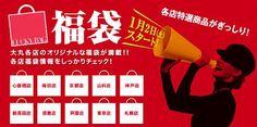 2010日本福袋情報 大阪 東京 札幌 大丸百貨 | OdenScope 奧丁眼界 - 與您分享國外話題中獨特商品及服務,帶您最便利的生活實用資訊