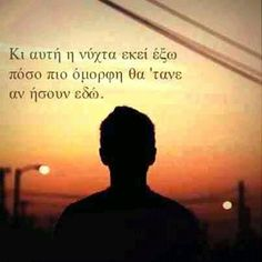 <3 Greek Love Quotes, How Are You Feeling, Silhouette, Feelings