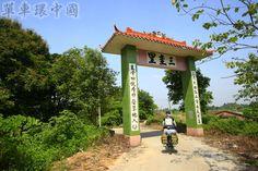 寂靜的單車世界: 單車環中國第144日 開平到陽江東湖