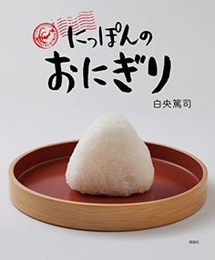 にっぽんのおにぎり   白央 篤司 http://www.amazon.co.jp/dp/4652201060/ref=cm_sw_r_pi_dp_2fESwb1EZQ6Y9