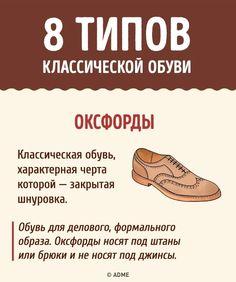 Полный гид пообуви для мужчин Men Looks, Dress Codes, Gentleman, Mens Fashion, Clothes, Shoes, Style, Life, Moda Masculina