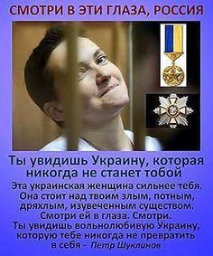 Слава Україні! Героям Слава! Надія #Савченко - ти герой України! #freeSavchenko