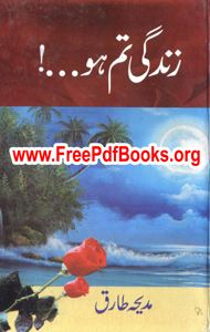 Zindagi Tum Ho by Madiha Tariq Free Download in PDF. Zindagi Tum Ho by Madiha Tariq ebook Read online in PDF Format.Very Famous novel for women in Pakistan.