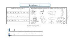 Φύλλα εργασίας για το γράμμα Ι,ι - Kindergarten Stories Kindergarten, Dinosaur Coloring, Letters, Writing, Math, Blog, Math Resources, Kindergartens, Letter