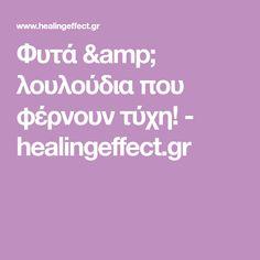 Φυτά & λουλούδια που φέρνουν τύχη! - healingeffect.gr