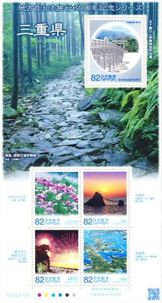 MIE - JAPAN POST STAMP SHEET 47 PREFECTURES PROGRAM
