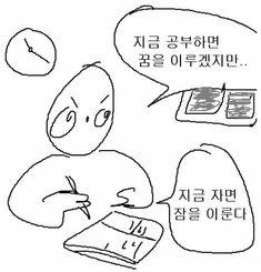 지금 공부하면 꿈을 이루겠지만 : 네이버 블로그 Memes Humor, Korean Language, Funny Images, Poems, Mood, Lettering, Comics, Reading, Cute