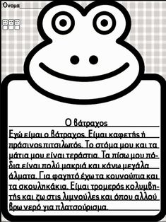Elementary Schools, Fails, Activities For Kids, Classroom, Teaching, Writing, Education, Greek, Leather