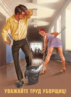 Уважай труд уборщиц!