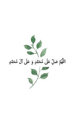 Islamic Wallpaper Iphone, Mecca Wallpaper, Islamic Quotes Wallpaper, Islamic Love Quotes, Iphone Background Wallpaper, Aesthetic Iphone Wallpaper, Religious Quotes, Muslim Quotes, Arabic Quotes