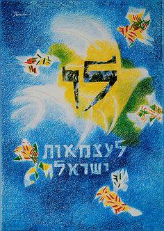 """כרזה ליום העצמאות תשמ""""ד (1984), ל""""ו לעצמאות ישראל, עיצוב: ז'אן דוד"""