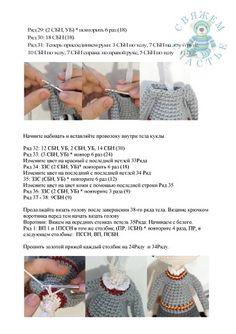 ГАРРИ ПОТЕР, связанный крючком | OK.RU Crochet Patterns Amigurumi, Crochet Hats, Crochet Ideas, Tatting, Harry Potter, Art, Softies, Animaux, Knitting Hats