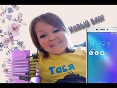 VLOG Новый смартфон и кисточки для макияжа