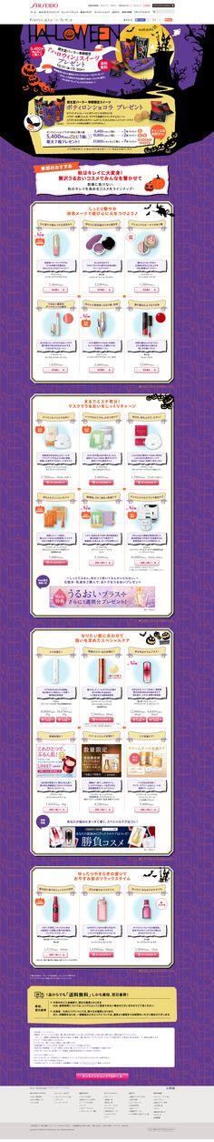 『ハロウィン』スイーツ プレゼント   オンラインショップ   ワタシプラス/資生堂 http://www.shiseido.co.jp/cms/onlineshop/campaign/d/parlour/?sc_oltbn=pc_onlineshop_top_141001