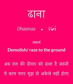 Dhaanaa Urdu Words With Meaning, Urdu Love Words, Hindi Words, Arabic Words, Word Up, Word Of The Day, English Vocabulary Words, Urdu Poetry, Beautiful Words