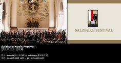 Salzburg Music Festival   잘츠부르크 음악제