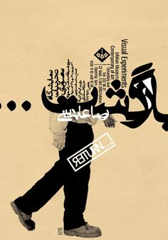 Reza Abedini - Graphiste iranien