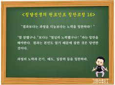 <칭달선생의 원포인트 칭찬코칭 16> 결과보다는 과정을 지능보다는 노력을 칭찬하라!