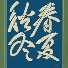 芹沢銈介 「春夏秋冬」 版画 型絵染め Typography Logo, Lettering, Logos, Arts And Crafts, Industrial, Gift Crafts, Drawing Letters, Industrial Music, Letters