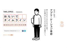 Simple Illustration, Business Illustration, Graphic Illustration, Art Corner, Type Posters, Japan Design, Business Design, Editorial Design, Book Design