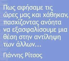 Greek Quotes, Screenwriting, Paracord, Beautiful Words, Writers, Wise Words, Thoughts, Nice, Tone Words