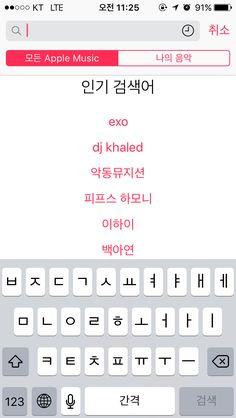 Apple Music app korea_search