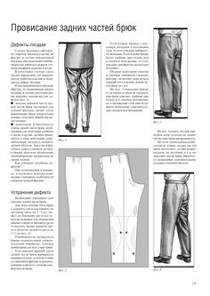 Ideas For Sewing Patterns Pants Shirts Vogue Sewing Patterns, Doll Clothes Patterns, Clothing Patterns, Pattern Draping, Sewing Alterations, Sewing Pants, Bespoke Tailoring, Pant Shirt, Sewing Class
