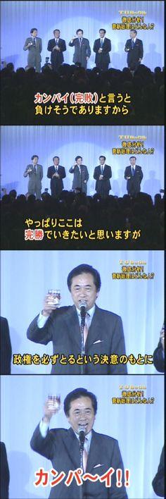 【日本の敵】日本国の総理大臣になりすまし, 見事, 福島原発の爆破に成功した「なりすまし朝鮮人スパイ&テロリスト」の菅直人(韓/姜カンチョクト)さん。破壊力満載なニュースのおもしろテロップ50選 - Buzz[バズ] 実は笑える案件ではないのですが…こいつは