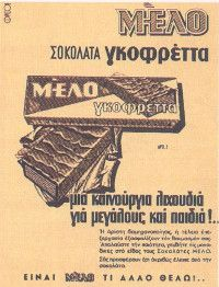 Melo 1963 greek ads