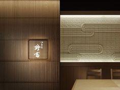 Home Decor Living Room Japanese Restaurant Interior, Japan Interior, Chinese Interior, Restaurant Interior Design, Interior Design Companies, Office Interior Design, Japan Architecture Modern, Tsukiji, Feature Wall Design