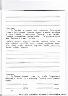 Контрольное списывание Диктанты Чтение работа с текстом  116675978 large 0029 jpg 494×699
