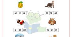 Lkg Worksheets, Hindi Worksheets, Grammar Worksheets, Apple Clip Art, Hindi Language Learning, Three Letter Words, Color Crayons, Word Sentences, Fun Group
