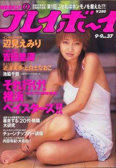 週刊プレイボーイ 1997(H.9)/9/9号 表紙:辺見えみり  N_画像1