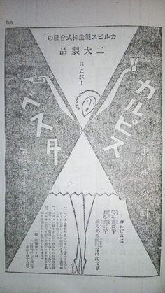 カルピスとベスタの広告を掲載したページ。