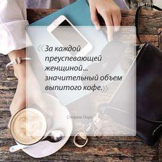 Наш путь к успеху #кофе #женщина #успех #цитаты