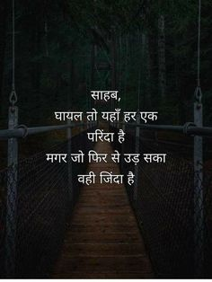 REKLAMLAR Jocker wallpaper, Wahtsapp dps, Shayari images, relationshipSource You are in the right place about forbidden love quotes Here we … Hindi Quotes Images, Inspirational Quotes In Hindi, Shyari Quotes, Motivational Picture Quotes, Hindi Quotes On Life, True Quotes, Positive Quotes, Funny Quotes, Hindi Qoutes