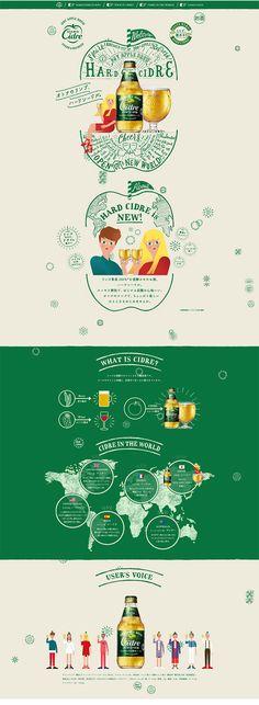 ハードシードル【飲料・お酒関連】のLPデザイン。WEBデザイナーさん必見!ランディングページのデザイン参考に(かわいい系)