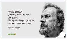 Γ. Ρίτσος Poetry Quotes, Me Quotes, Greek Quotes, Captions, Einstein, Deep, Inspired, Ego Quotes