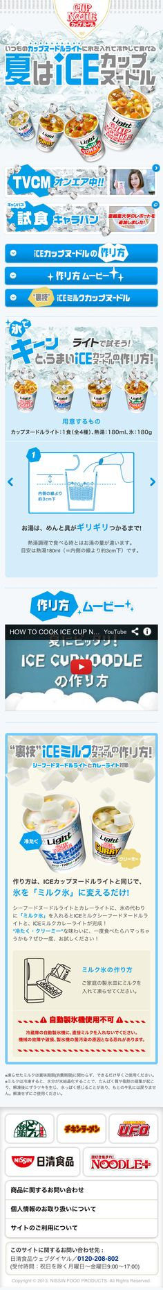http://ice.cupnoodle.jp/s/index.html