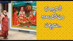 ధర్మానికి కాల దోషం పట్టదు.. ధర్మం ఎప్పటికీ ధర్మమే?! :#BharathiTee... Hanuman Jayanthi, Motion Poster, Sri Rama, Comedy Scenes, Hindu Festivals, Movie Covers, Durga Puja, Trending Videos