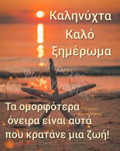 Good Morning Good Night, Walt Disney, Wallpapers, Love, Greek, Good Night, Inspiring Sayings, Amor, Wallpaper
