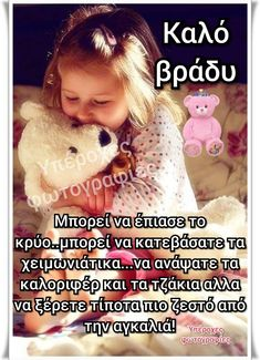 Good Night, Teddy Bear, Funny, Happy, Nighty Night, Teddy Bears, Funny Parenting, Ser Feliz, Good Night Wishes
