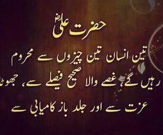 Hazrat Ali qoutes about three peoples those deprived three things Hazrat Ali Sayings, Imam Ali Quotes, Muslim Quotes, Religious Quotes, Quran Verses, Quran Quotes, Wisdom Quotes, Amazing Inspirational Quotes, Beautiful Islamic Quotes