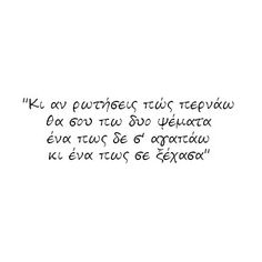 Δυο ψεματα-Ρεμος Greek Love Quotes, Love Others, Meaningful Quotes, Music Quotes, My Passion, Georgia, Lyrics, Poetry, How Are You Feeling