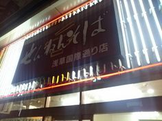 """SEN-NEN-SOBA is very good buckwheat chain. The important thing for buckwheat chain of them. """"cheap"""" """"fast"""" """"delicious"""" Buckwheat noodles in soup and Croquette bowl Combo $3.50 http://alike.jp/restaurant/target_top/1127455/"""