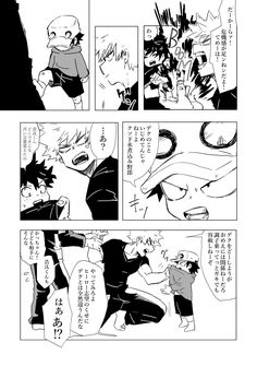 Boko No, Villain Deku, Anime Love Couple, Buko No Hero Academia, Manga Pages, Boku No Hero Academy, Shit Happens, Comics, Cute