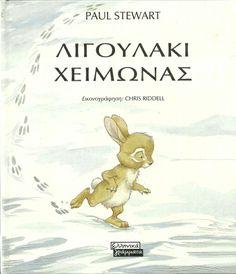 Free e-books gia to nipiagogeio Winter Activities, Preschool Activities, Chris Riddell, Paul Stewart, Greek Language, Diy For Kids, Fairy Tales, Teddy Bear, Animals