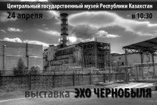 24 апреля в Центральном государственном музее Республики Казахстан состоится открытие выставки «Эхо Чернобыля», посвященной 29-ой годовщине ядерной катастрофы на Чернобыльской АЭС.Авария на Чернобыльской АЭС стала одной ...